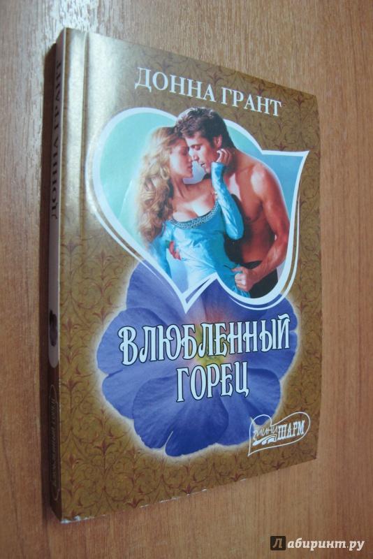 Иллюстрация 1 из 7 для Влюбленный горец - Донна Грант | Лабиринт - книги. Источник: Bookworm *_*