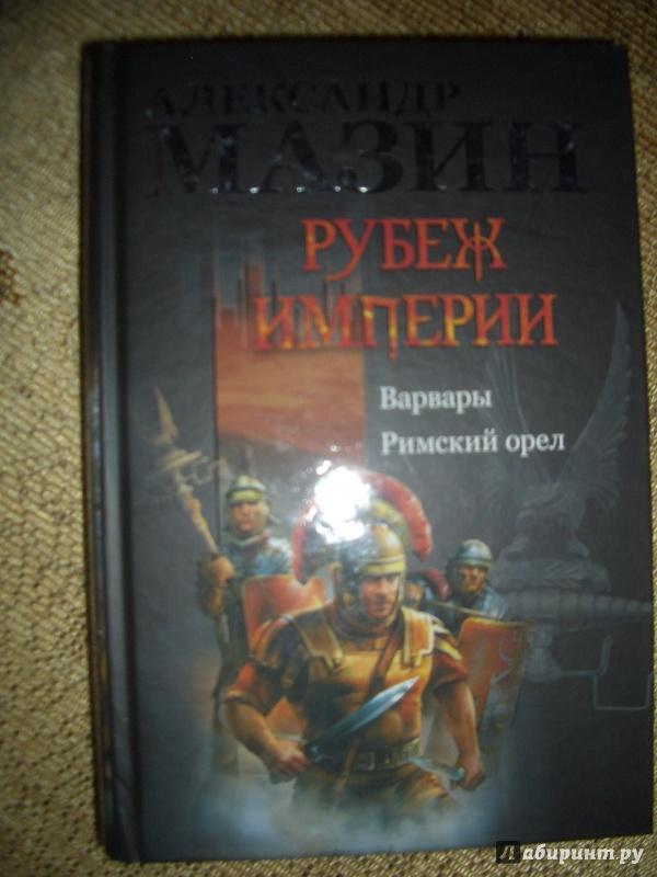 АЛЕКСАНДР МАЗИН ВАРВАРЫ ПОЛНАЯ ВЕРСИЯ СКАЧАТЬ БЕСПЛАТНО