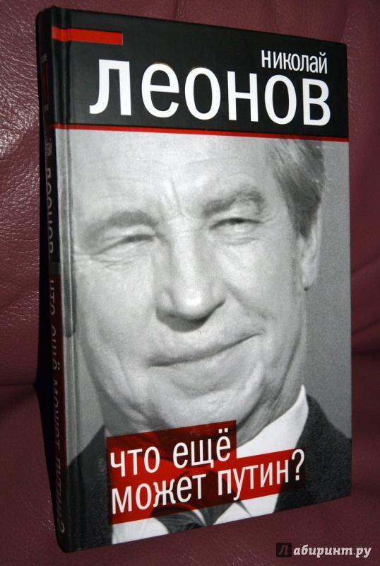 Иллюстрация 5 из 10 для Что еще может Путин? - Николай Леонов | Лабиринт - книги. Источник: Kassavetes
