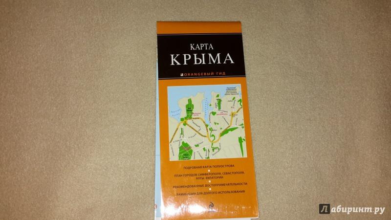 Иллюстрация 1 из 3 для Крым | Лабиринт - книги. Источник: Маруся