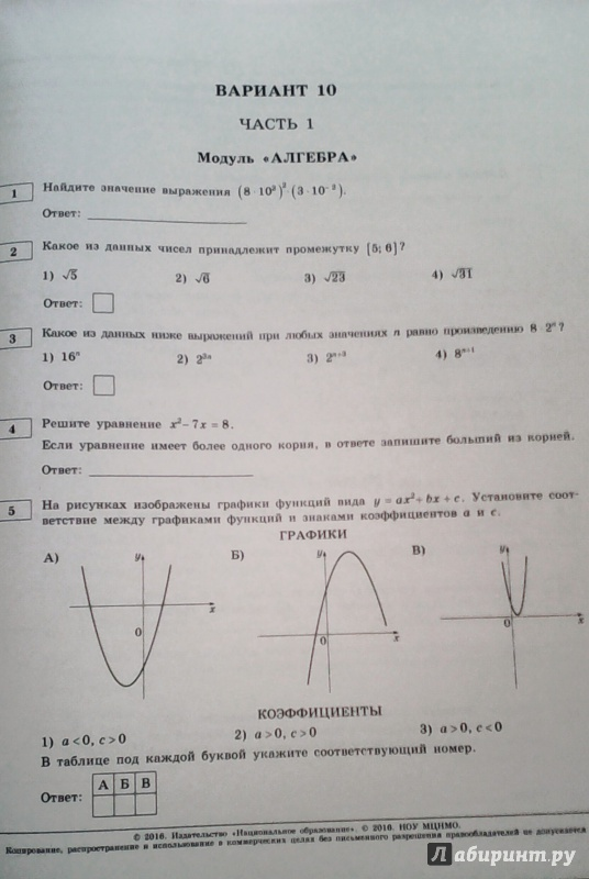 Гдз по огэ алгебра 9 класс ященко 2018 36