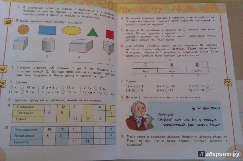 часть дорофеев 1 1 решебник класс перспектива по математике