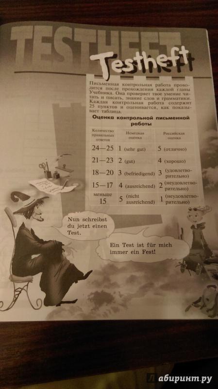 из для Немецкий язык класс Контрольные задания Галина  Иллюстрация 3 из 5 для Немецкий язык 5 класс Контрольные задания Галина Яцковская Лабиринт книги