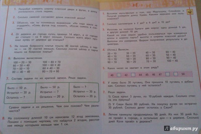 Иллюстрация 17 из 22 для математика. 2 класс. Учебник. В 2-х.