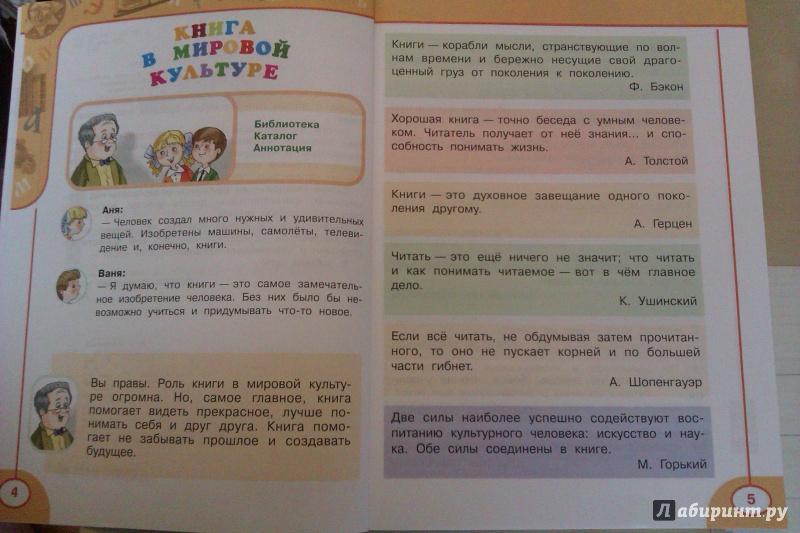 Гдз по чтению 2 класс 2 часть учебник читать