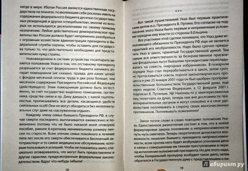 Иллюстрация 7 из 10 для Что еще может Путин? - Николай Леонов | Лабиринт - книги. Источник: Kassavetes