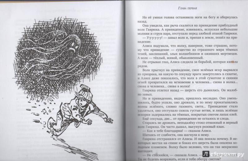Иллюстрация 9 из 32 для Привидений не бывает - Кир Булычев | Лабиринт - книги. Источник: bananafish