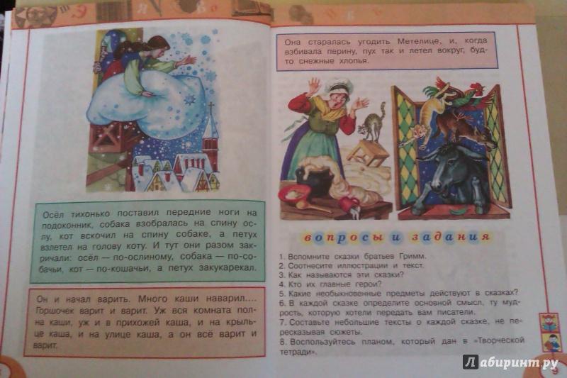 класса 3 гдз виноградская климанова литературе по учебник
