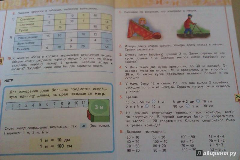 Рецензия учебников математике