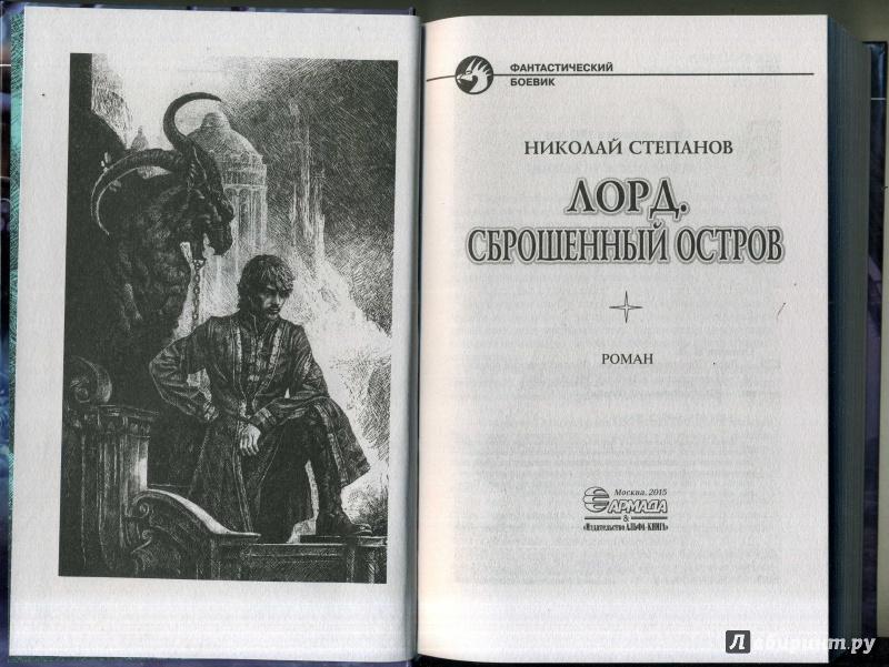 ЛОРД СБРОШЕННЫЙ ОСТРОВ СКАЧАТЬ БЕСПЛАТНО