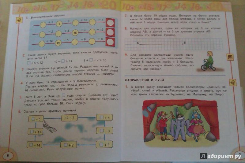 класс часть ответы 3 учебник гдз перспектива 1 математика