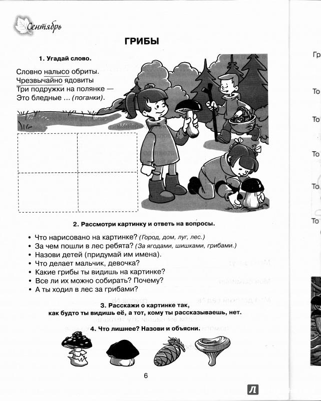 Иллюстрация 2 из 5 для Альбом для развития интеллекта для детей 5 лет - Ольга Крупенчук | Лабиринт - книги. Источник: Власова  Дарья Сергеевна