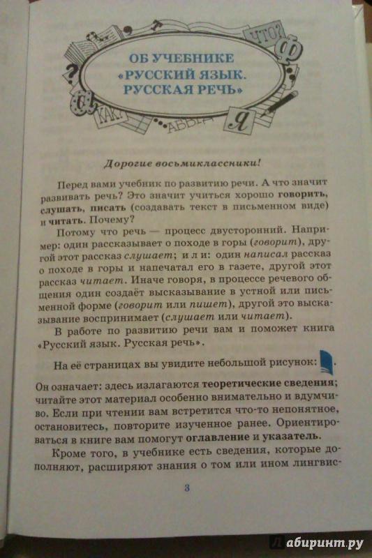 речь и. никитина гдз класс русская 6