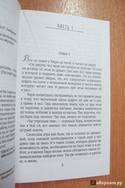 Книга опыт нелюбви отзывы