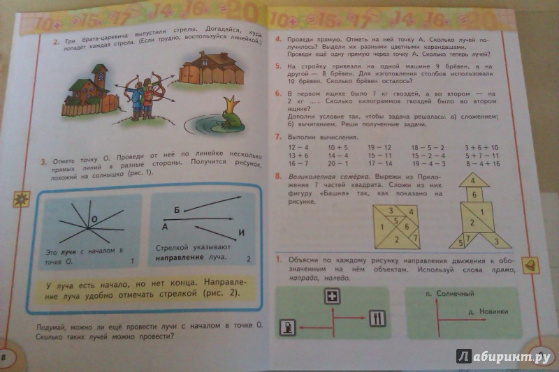 ГДЗ по математике 4 класс