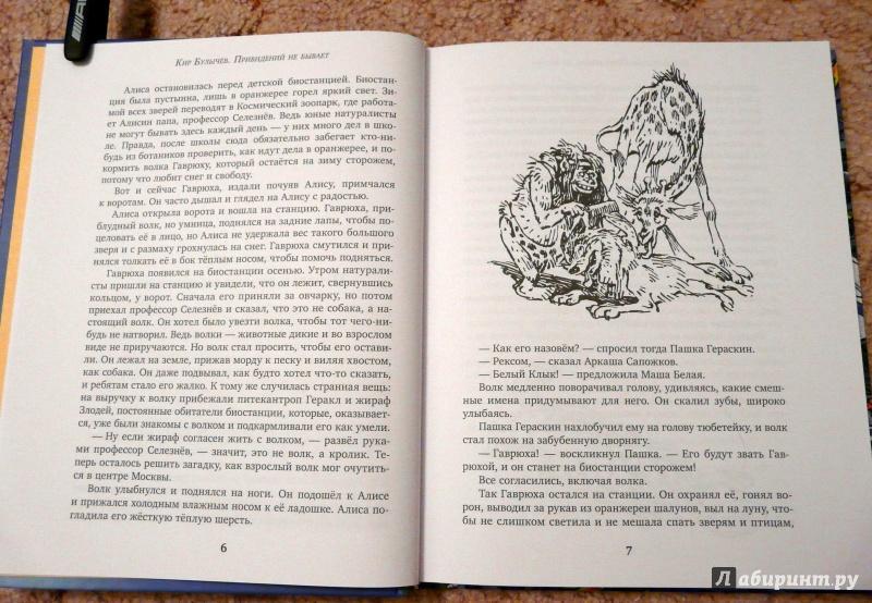 Иллюстрация 22 из 32 для Привидений не бывает - Кир Булычев | Лабиринт - книги. Источник: keep_сalm