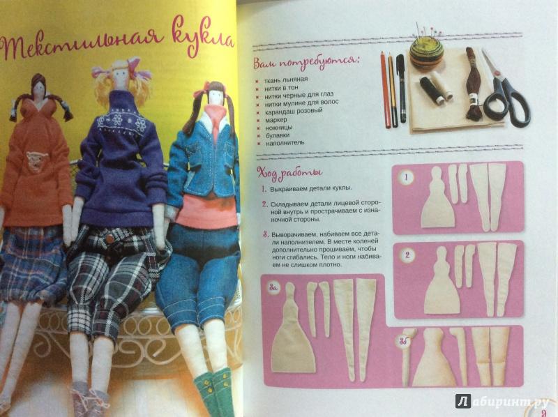 Лабиринт модная одежда