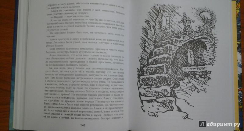 Иллюстрация 15 из 32 для Привидений не бывает - Кир Булычев | Лабиринт - книги. Источник: Викуша-мама