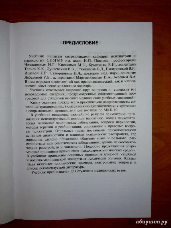 Институт психотерапии и мед психологии