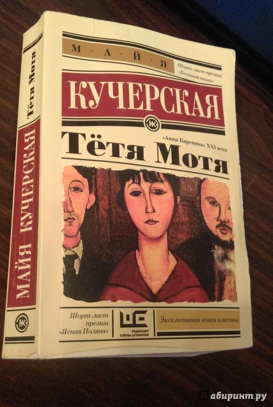 Иллюстрация 1 из 5 для Тётя Мотя - Майя Кучерская | Лабиринт - книги. Источник: Лена
