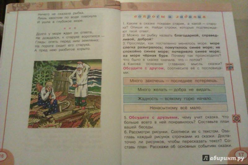 гдз по литературному чтению учебник 4 класс 2 часть виноградова учебник