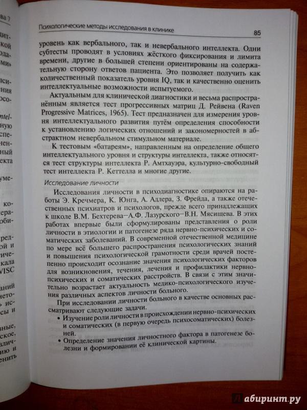 Пропедевтика внутренних болезней  Гребенев АЛ  Учебник