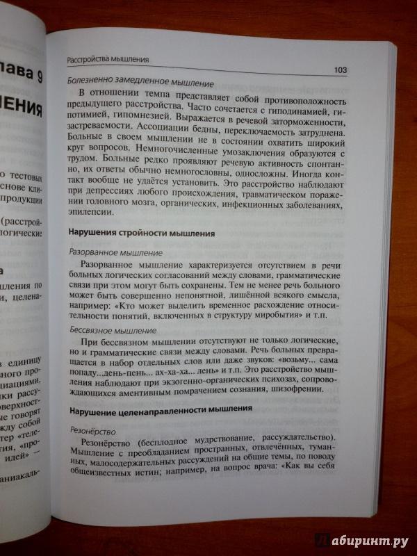 Психиатрия  Википедия