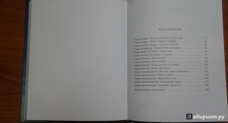 Иллюстрация 18 из 32 для Привидений не бывает - Кир Булычев   Лабиринт - книги. Источник: Викуша-мама