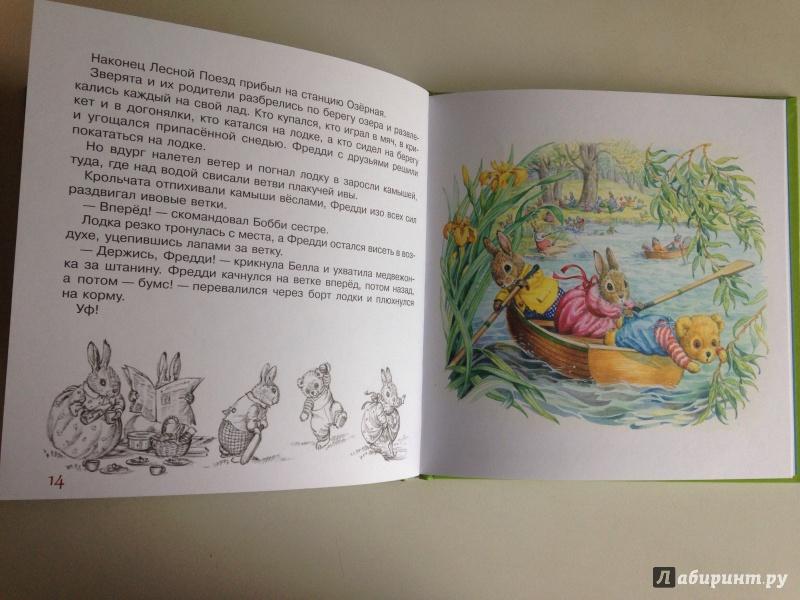 Иллюстрация 14 из 41 для Мишка Фредди - Одри Таррант | Лабиринт - книги. Источник: Лещук  Оксана