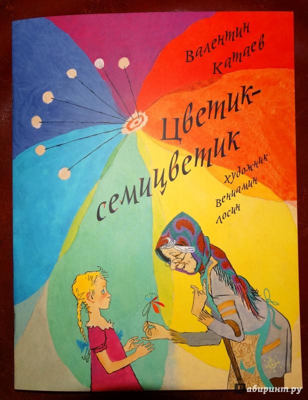 Иллюстрация 13 из 41 для Цветик-семицветик - Валентин Катаев | Лабиринт - книги. Источник: nata_romina