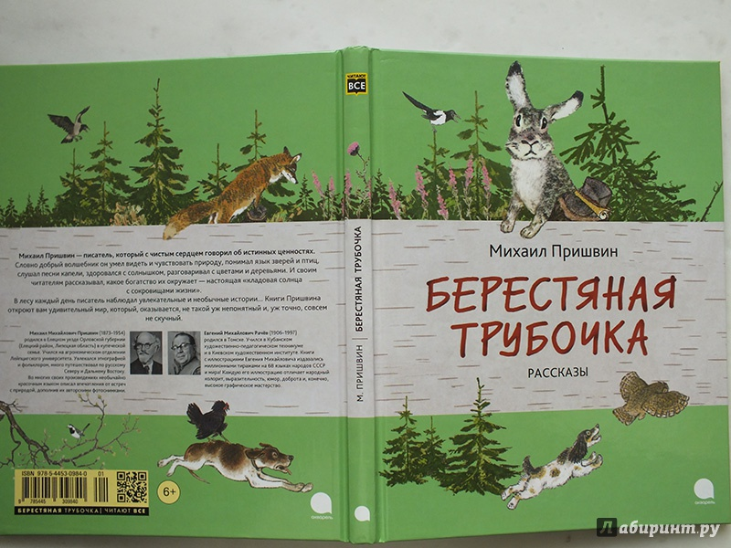 пришвин берестяная трубочка текст комнат Фрунзенском