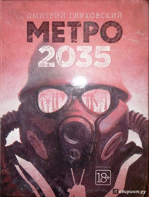 Иллюстрация 31 из 41 для Метро 2035 - Дмитрий Глуховский | Лабиринт - книги. Источник: Katerina