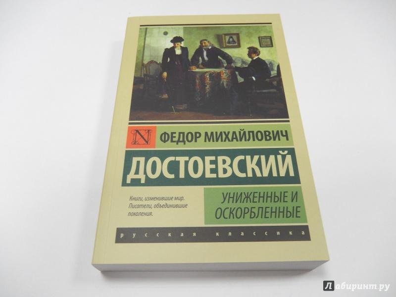 Иллюстрация 1 из 24 для Униженные и оскорбленные - Федор Достоевский | Лабиринт - книги. Источник: dbyyb