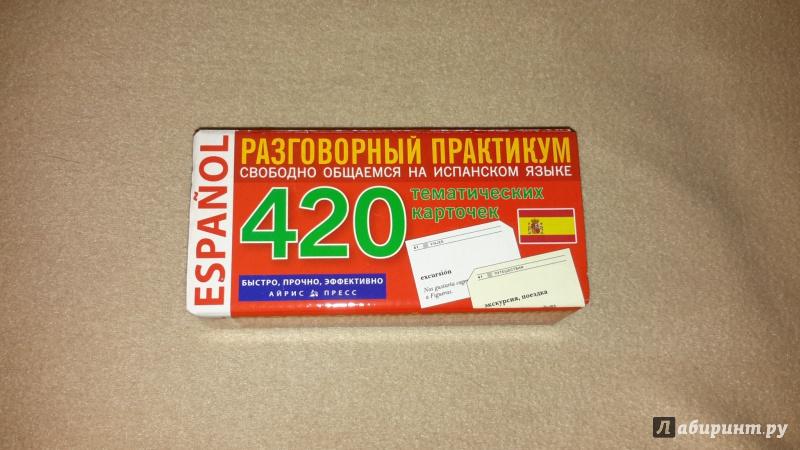 Иллюстрация 1 из 5 для Испанский язык: 420 тематических карточек для запоминания слов и словосочетаний | Лабиринт - книги. Источник: Маруся
