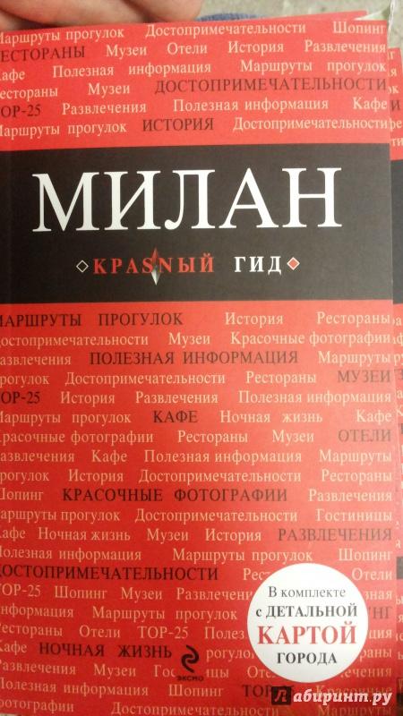 Иллюстрация 1 из 3 для Милан. Красный гид (+CD) - Ольга Чередниченко | Лабиринт - книги. Источник: Химок