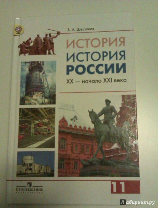 История россии учебник для 11 класса шестаков