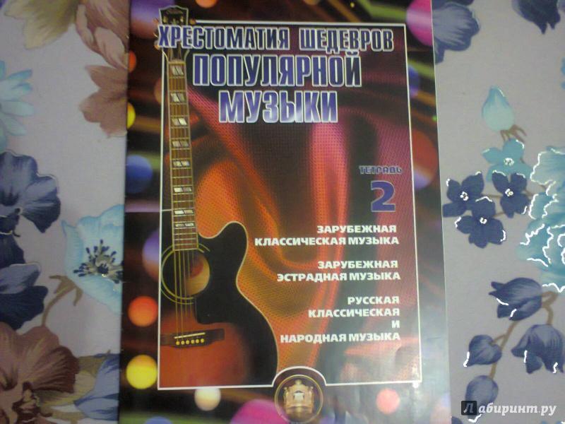 Иллюстрация 1 из 2 для Хрестоматия шедевров популярной музыки для гитары. Тетрадь 2 - В. Колосов | Лабиринт - книги. Источник: гордеева  анна