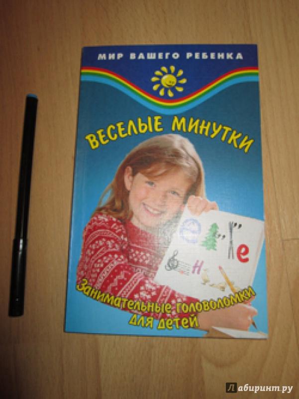 Иллюстрация 1 из 18 для Веселые минутки: Занимательные головоломки для детей - Вадим Руденко | Лабиринт - книги. Источник: pena