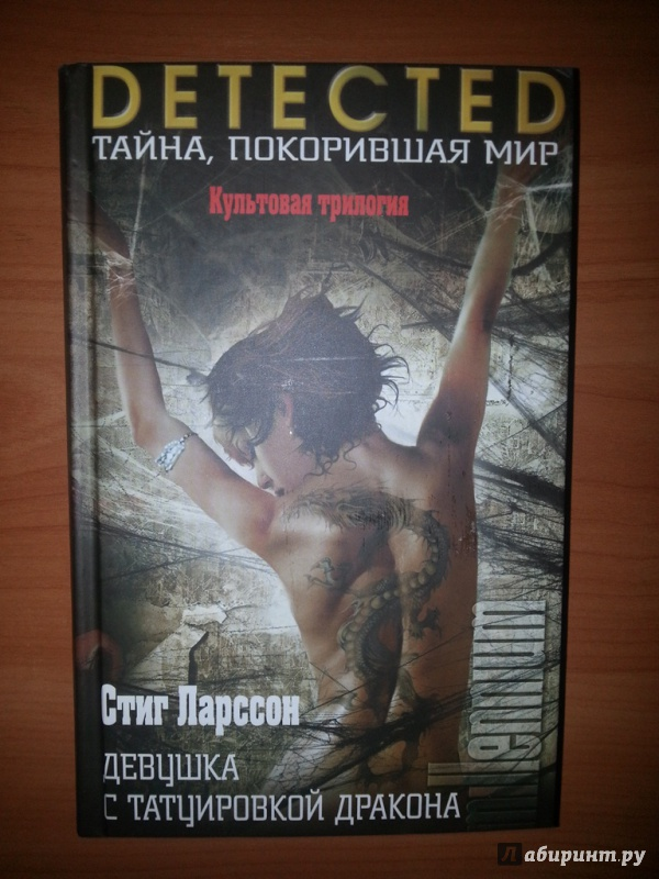 ДЕВУШКА С ТАТУИРОВКОЙ ДРАКОНА КНИГА СКАЧАТЬ БЕСПЛАТНО