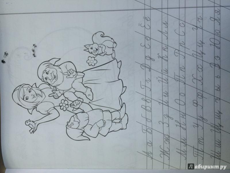 Иллюстрация 1 из 4 для Прописи. Пишем слоги и слова - И. Медеева | Лабиринт - книги. Источник: Лабиринт