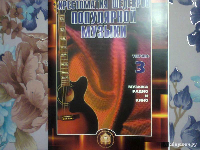 Иллюстрация 1 из 4 для Хрестоматия шедевров популярной музыки для гитары. Тетрадь 3 - В. Колосов | Лабиринт - книги. Источник: гордеева  анна