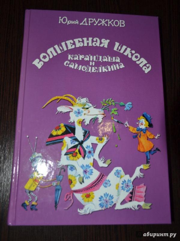 Иллюстрация 9 из 37 для Волшебная Школа Карандаша и Самоделкина - Юрий Дружков | Лабиринт - книги. Источник: Орлова Лариса