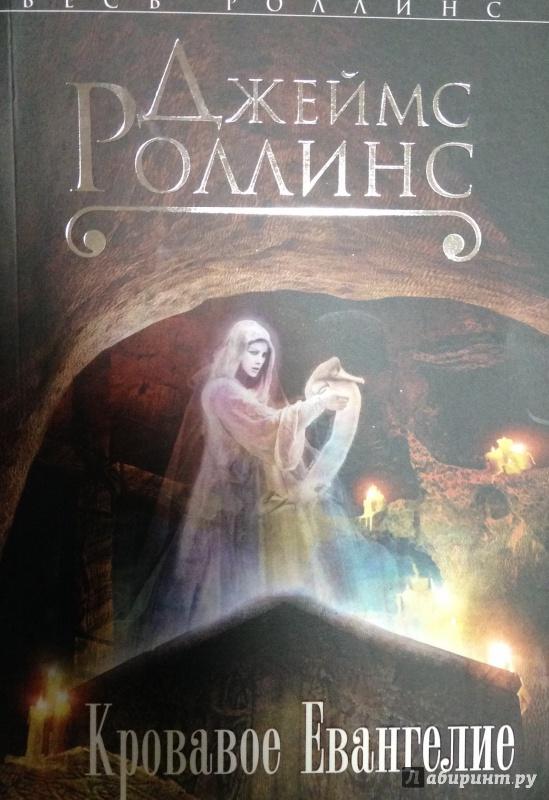 Иллюстрация 1 из 24 для Кровавое Евангелие - Роллинс, Кантрелл | Лабиринт - книги. Источник: Tatiana Sheehan