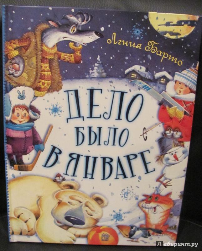 Иллюстрация 17 из 46 для Дело было в январе - Агния Барто | Лабиринт - книги. Источник: Фаттахутдинова  Елена Сергеевна