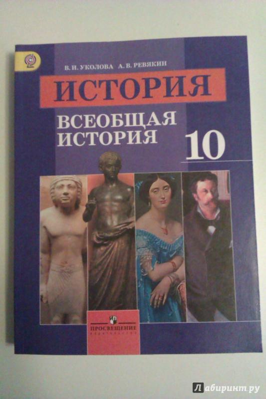 Всеобщая история 10 класс учебник