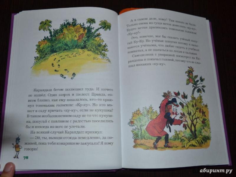Иллюстрация 22 из 37 для Волшебная Школа Карандаша и Самоделкина - Юрий Дружков | Лабиринт - книги. Источник: Орлова Лариса