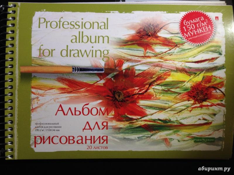 """Иллюстрация 1 из 5 для Альбом для рисования """"Профессиональный"""" (А5, 20 листов, в ассортименте) (1-20-005)   Лабиринт - канцтовы. Источник: Dmitriy_S"""