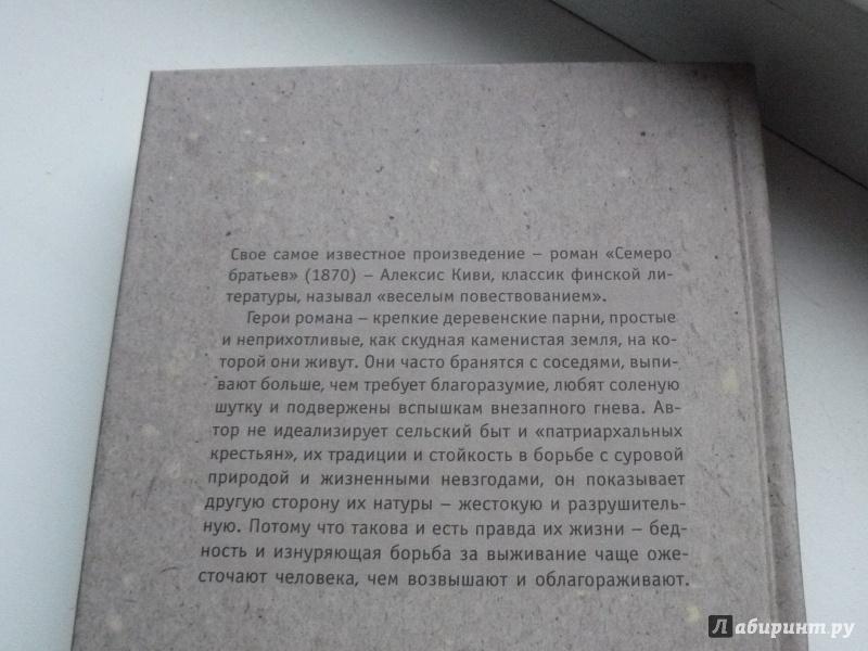 СЕМЕРО БРАТЬЕВ АЛЕКСИС КИВИ СКАЧАТЬ БЕСПЛАТНО