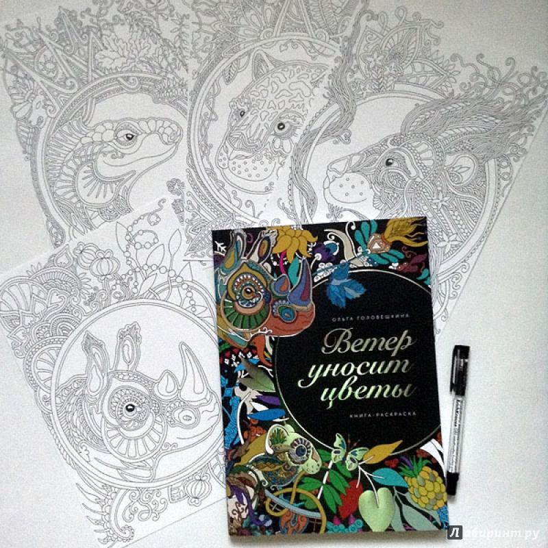 Иллюстрация 20 из 39 для Ветер уносит цветы. Книга ...