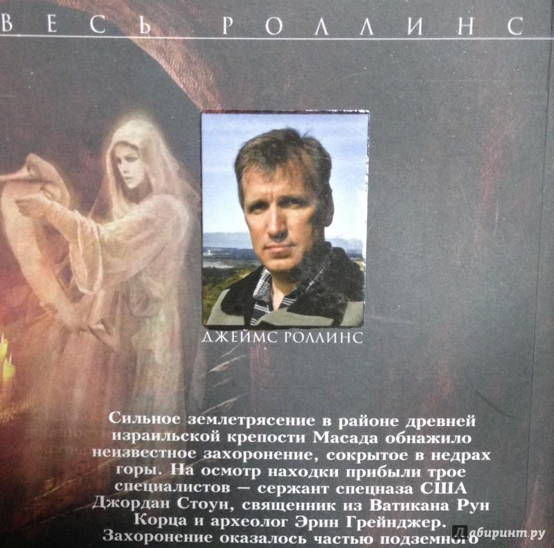 ДЖЕЙМС РОЛЛИНС КРОВАВОЕ ЕВАНГЕЛИЕ СКАЧАТЬ БЕСПЛАТНО